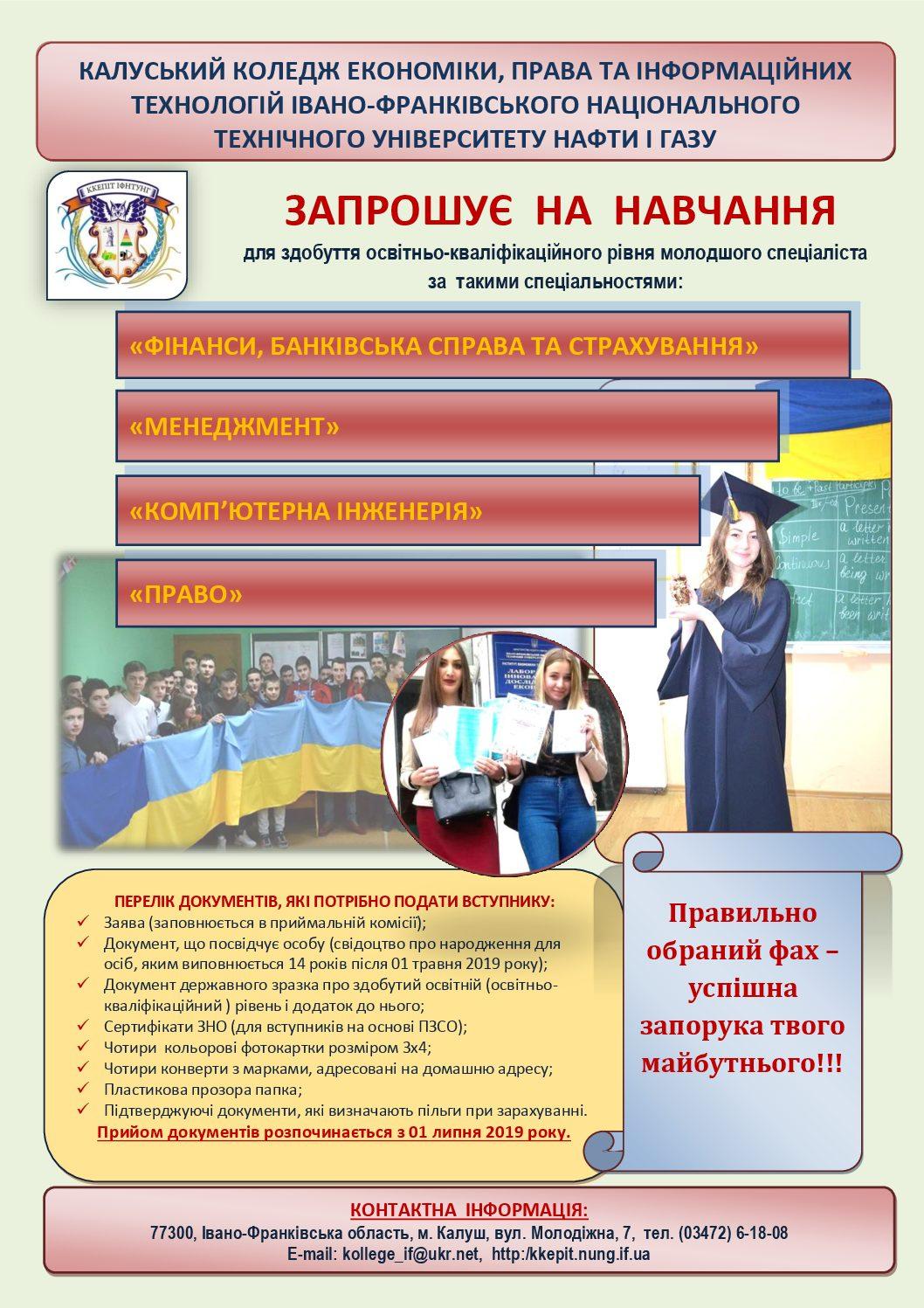 Запрошуємо на навчання до Калуського коледжу ЕПІТ ІФНТУНГ!!!