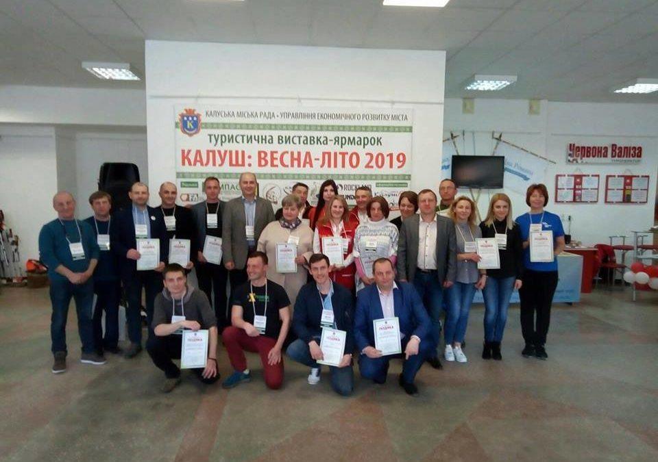 Туристична виставка-ярмарок «КАЛУШ: ВЕСНА-ЛІТО-2019»