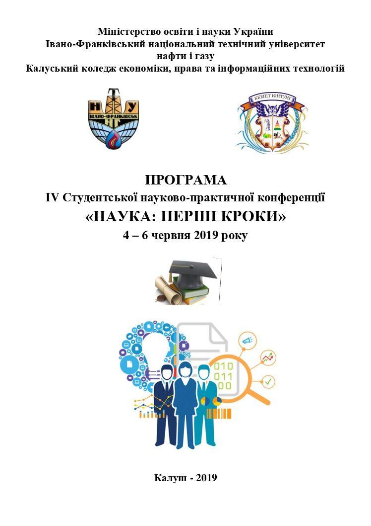 """IV Студентська науково-практична конференція """"НАУКА: ПЕРШІ КРОКИ"""""""